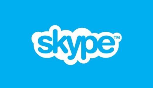 Skypeの導入①インストール⇒アカウント作成②コンタクト申請