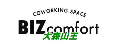 BIZcomfort(ビズコンフォート)大森山王の料金やWi-Fi・電源、雰囲気と口コミはどう?