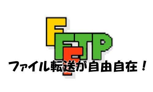FFFTP(サーバーにファイルやデータを転送するソフト)の導入・設定