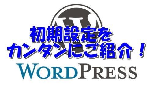 WordPress(ワードプレス)の初期設定をカンタンに学ぼう