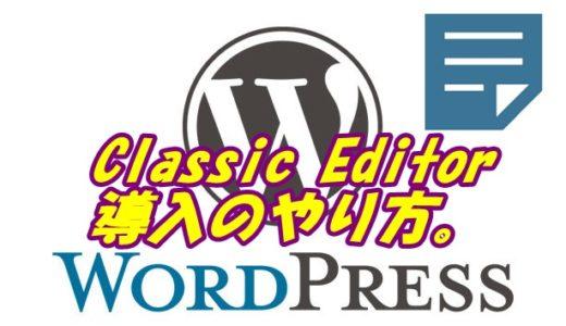 ワードプレスのプラグイン Classic Editor(クラシックエディター)導入のやり方