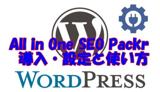 SEO対策に必要不可欠!All in One SEO Pack導入・設定と使い方