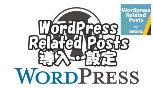関連記事を自動表示!WordPress Related Posts導入と設定のやり方