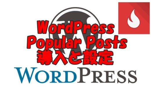 人気記事をランキング表示!WordPress Popular Posts導入と設定