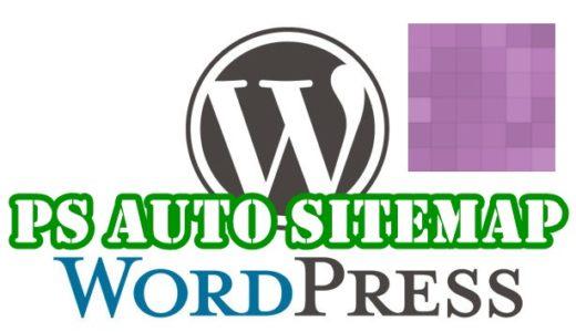 あなたのサイトが一目で分かる!PS Auto Sitemap導入と設定
