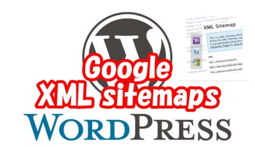 あなたのサイトをクローラーが把握!Google XML sitemaps導入と設定