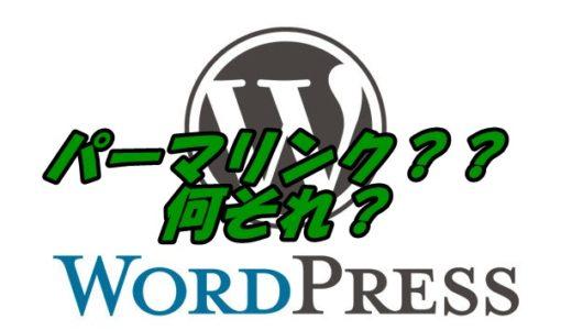 WordPressのパーマリンクの作り方