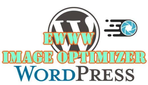 あなたの記事の画像を軽くする!EWWW Image Optimizer導入・設定と使い方