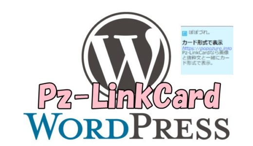 カンタンに関連記事リンクを設置!Pz-LinkCard導入・設定と使い方