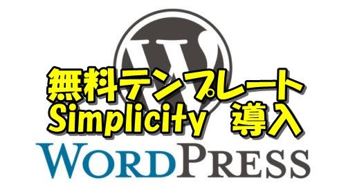 おすすめ!無料テンプレートSimplicity(シンプリシティ)の導入