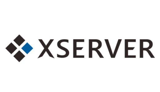 Xサーバー(レンタルサーバー)の導入