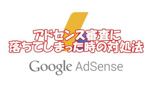 Googleアドセンス審査に落ちてしまった時の対処方法とは?