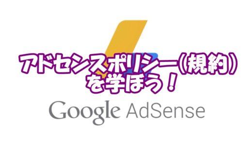 Googleアドセンスポリシー(規約)を学ぼう!うっかりミスにも注意!