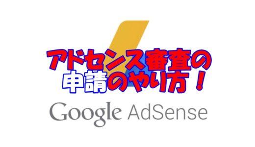 Googleアドセンス審査の申請方法をカンタンに解説!