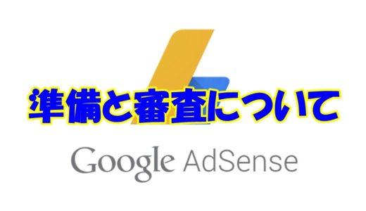 Googleアドセンスを始めるには?準備と審査をカンタンに解説!