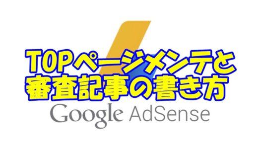 Googleアドセンス審査におけるTOPページメンテと審査記事の書き方!