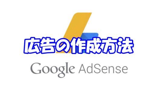 Googleアドセンス広告の作成方法を学ぼう!(アドセンス審査通過後)