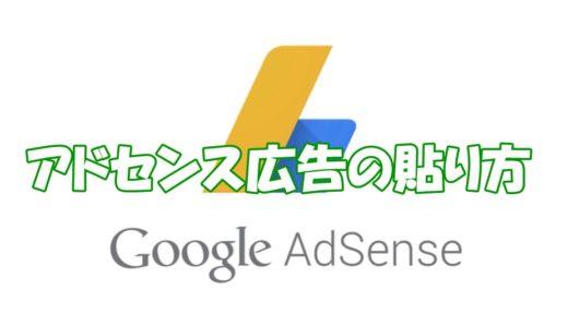 Googleアドセンス広告コードの貼り方と広告表示を、わかりやすく解説!