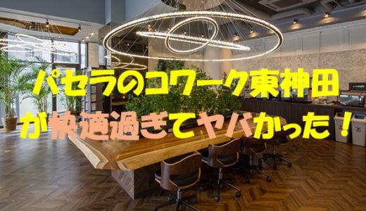 パセラのコワーク東神田の料金やWi-Fi電源、場所や雰囲気・口コミは?