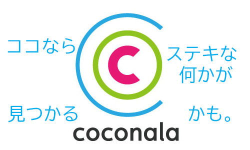 ココナラで出品した商品・サービスが下書きに!取り下げ理由や対処法を知ろう!
