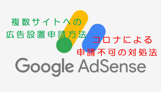 【最新】Googleアドセンスを複数サイトに追加する方法とコロナによる審査について