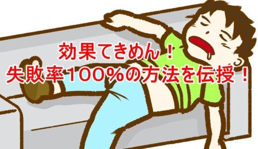 【閲覧注意】100%失敗する方法を伝授します!※失敗したい人だけ読んでください(メルマガ見逃し版)